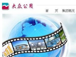 【1635】大眾公用計劃發行不逾10億人幣公司債
