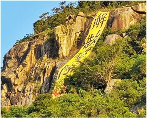 【修例風波】畢架山現巨型「解散警隊」直幡 消防拆除