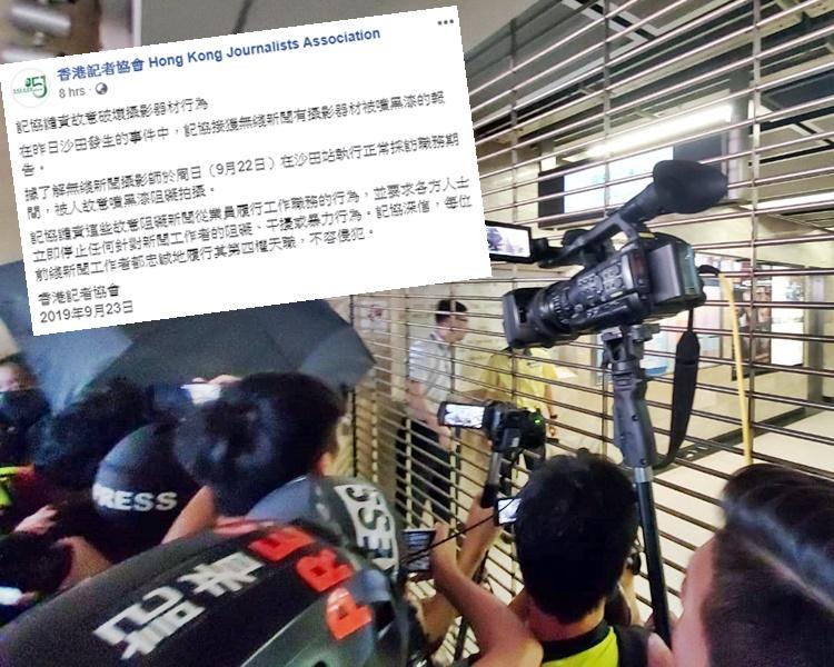 記協譴責故意阻礙新聞從業員履行工作職務的行為。小圖為記協fb帖文。