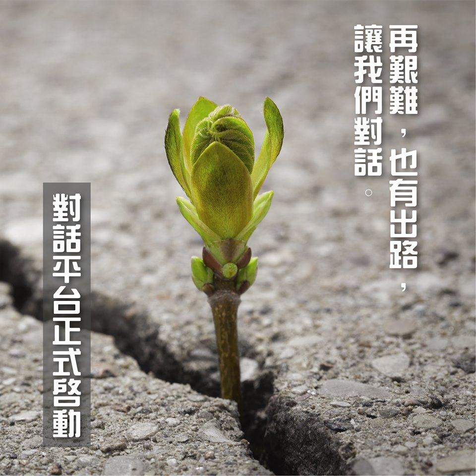 林鄭月娥貼上幼苗圖片,配以「對話平台正式啟動」等字句。林鄭月娥fb圖片