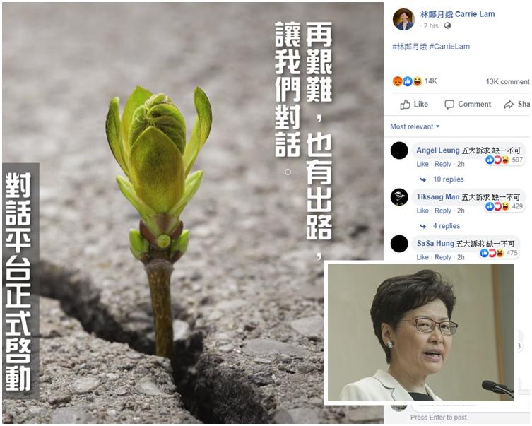 林鄭月娥貼上幼苗圖片,配以「對話平台正式啟動」等字句。林鄭月娥fb圖片(小圖為資料圖片)