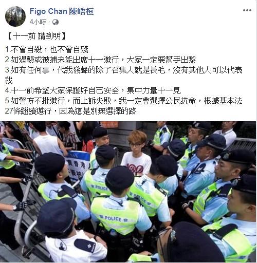 陳皓桓FB截圖