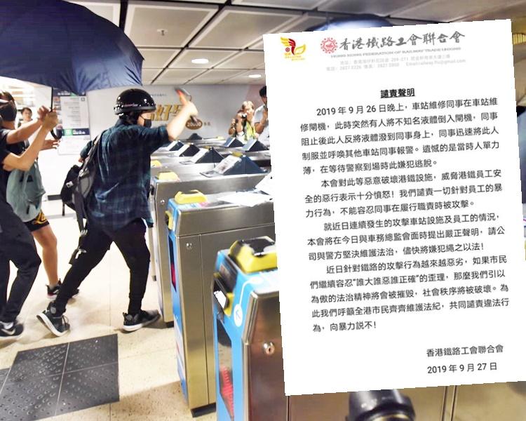 港鐵閘機曾遭多番破壞。資料圖片小圖為香港鐵路工會聯合會發出嚴正聲明。
