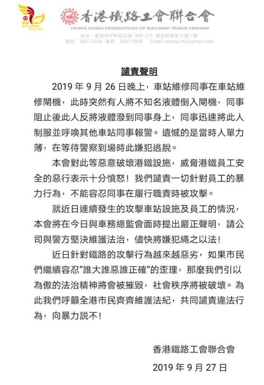 香港鐵路工會聯合會發出嚴正聲明。
