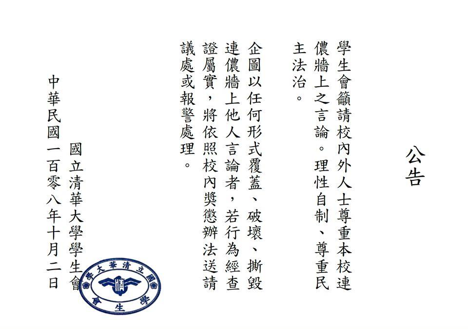 台灣清華大學學生會籲請校內外人士尊重本校連儂牆上言論。(網上圖片)