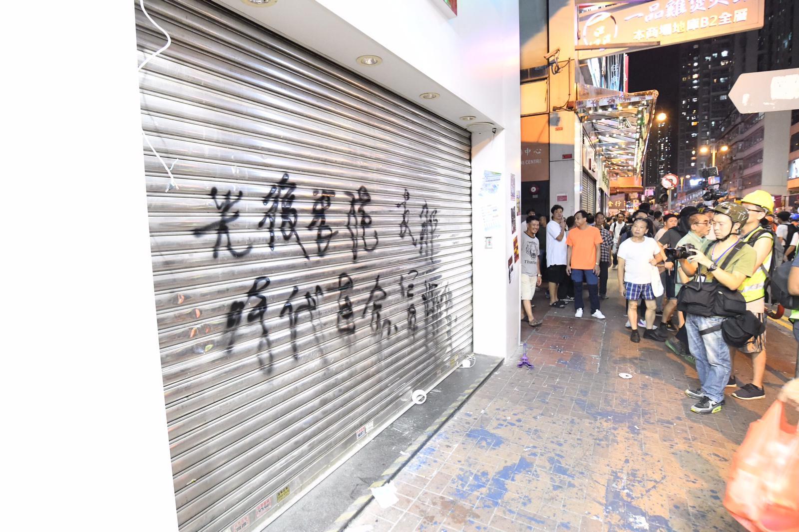 示威者破壞商戶。