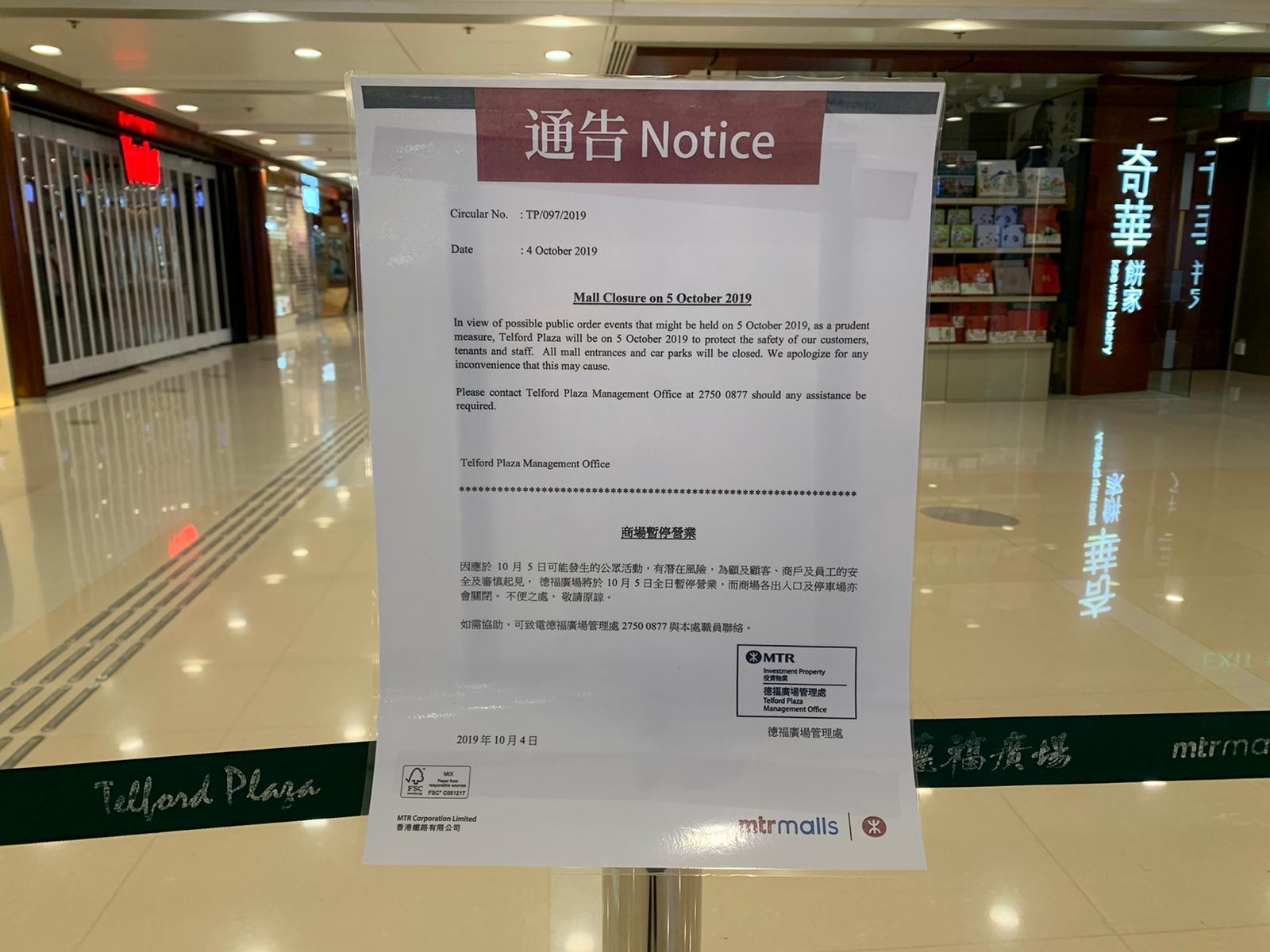 德福商場暫停營業。