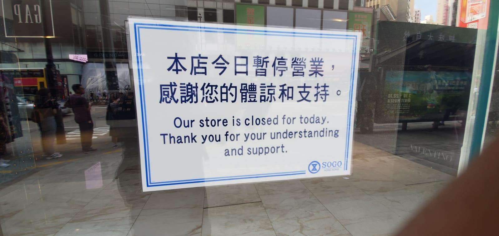 銅鑼灣SOGO貼出告示今日暫停營業。