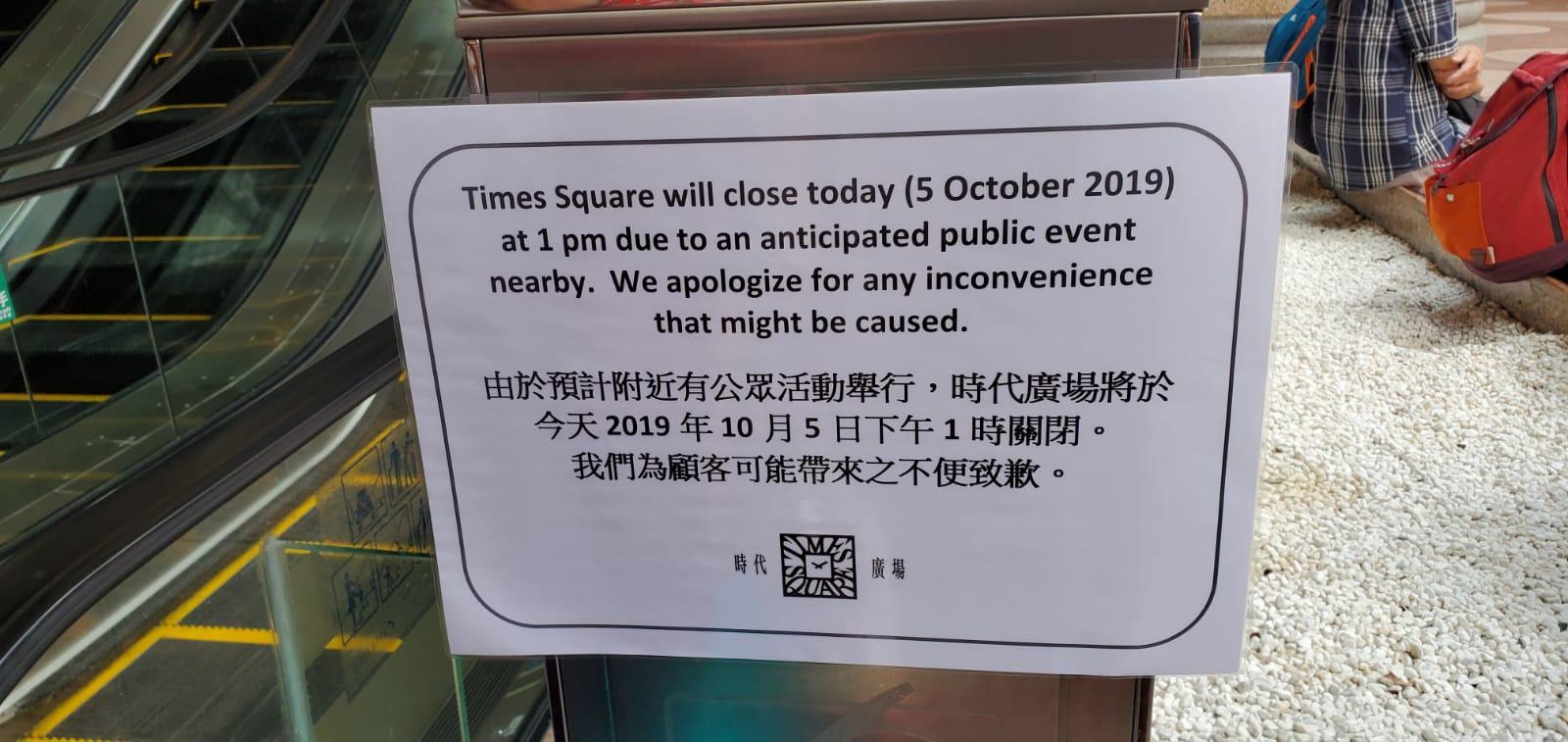 銅鑼灣時代廣場下午1時關閉。