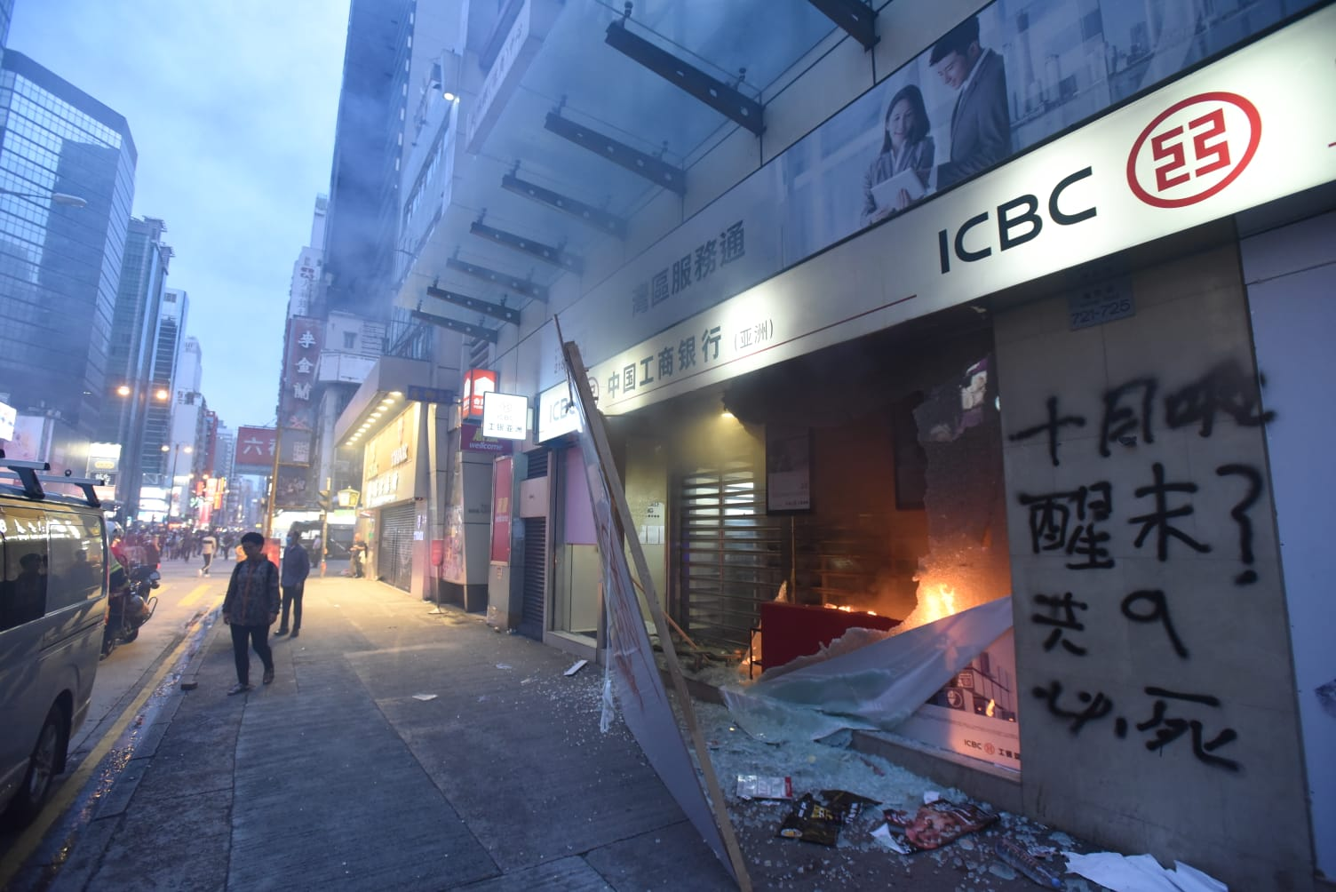 多間商戶銀行被示威者搗亂。