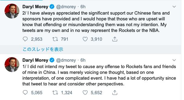莫雷Twitter截圖