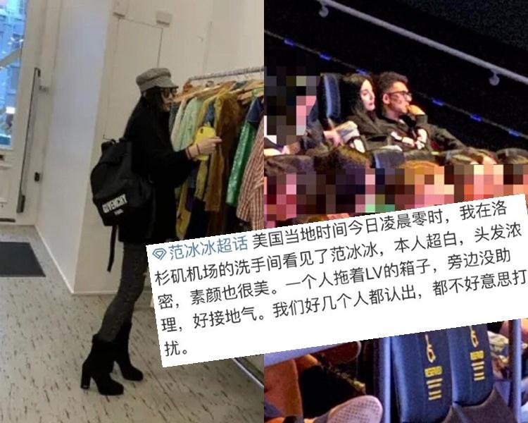 網民在紐約拍得范冰冰行街濕平和睇戲,另有稱在洛杉磯機場洗手間見到她。(網圖)