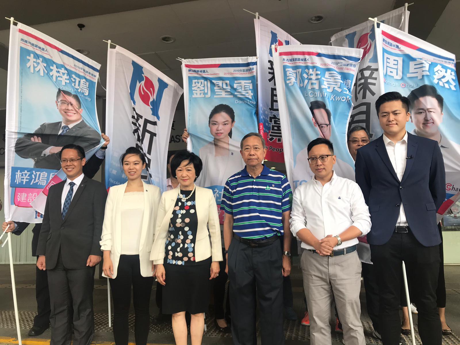 新民黨立法會議員葉劉淑(左起三)及前保安局局長黎棟國(左起四)。
