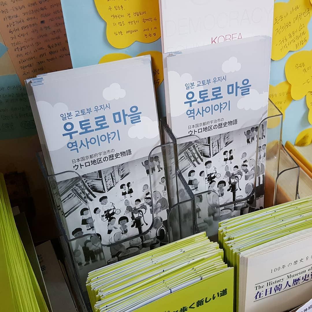 喬妹與徐敬德再捐贈韓文小冊子。網圖