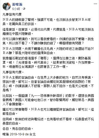黃暐瀚 FB圖片