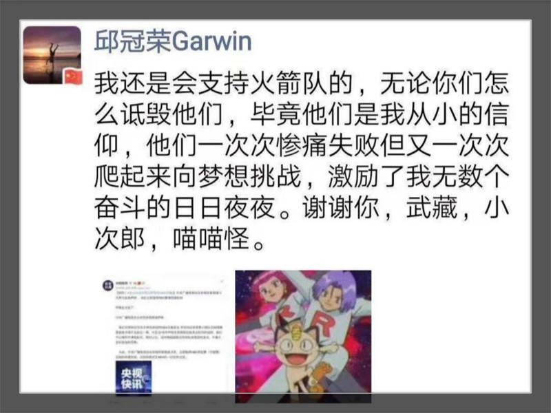 廣州中體體育有限公司一名員工在朋友圈轉發支持火箭隊言論,再次引起內地觀眾不滿。 網圖