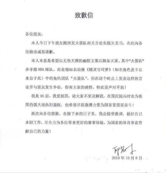 該員工隨即發表道歉聲明。 網圖