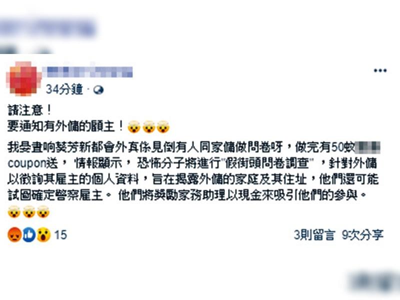 傳有人向外傭做問卷送禮券「索料」。網上圖片