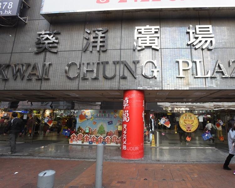 葵涌廣場2樓一間食肆冒煙起火。資料圖片