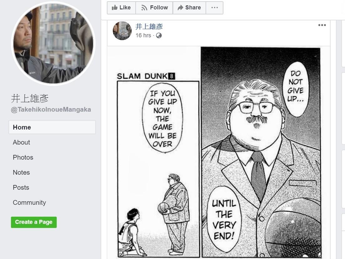井上雄彥發貼文,引起不少香港網民聯想。