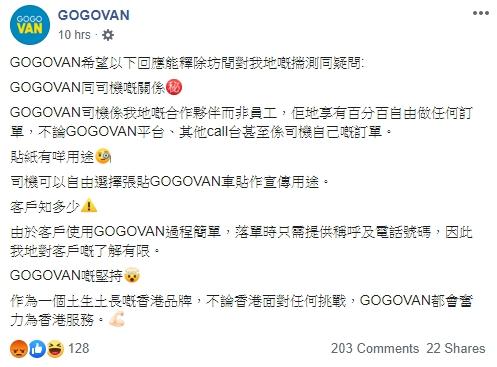 GOGOVAN指司機可自由接單。fb圖片
