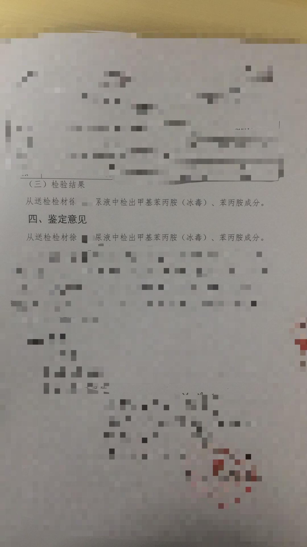 深圳男子樣本結果。網圖