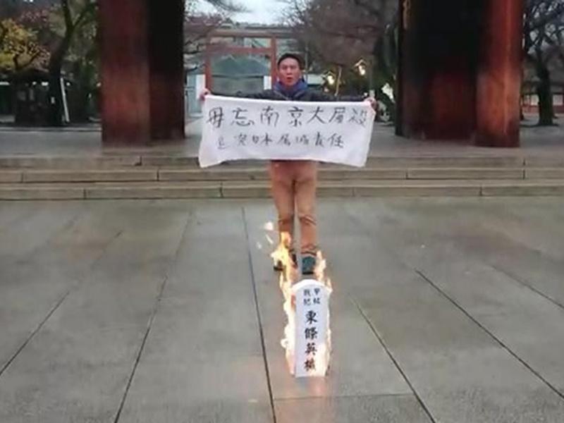 郭紹傑靖國神社外焚燒道具。資料圖片