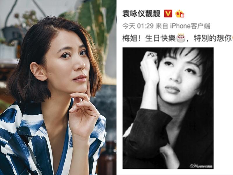 袁詠儀連續10年在梅姐忌辰當天發文悼念。