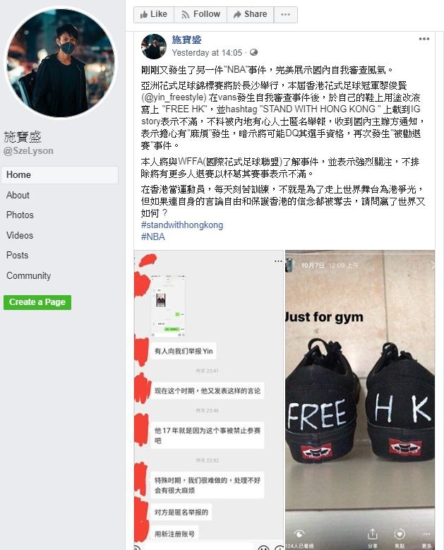 施寶盛昨日指有人投訴黎俊賢。施寶盛facebook圖片