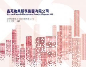 【新股速遞】鑫苑服務首掛 開市漲34.6%