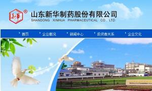 【719】山東新華製藥斥1944萬人幣購萬博化工33%股權