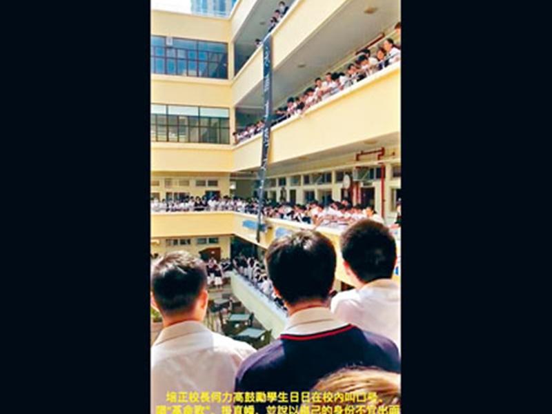 社媒流傳培正學生在校園內集會,拉起黑色直幡。網上截圖