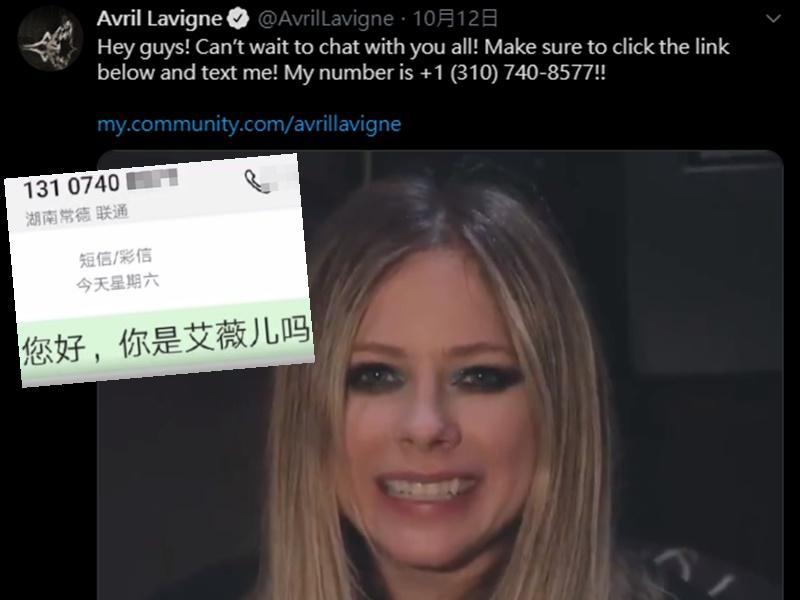 Avril Lavigne公開電話與樂迷交流。Twitter圖片