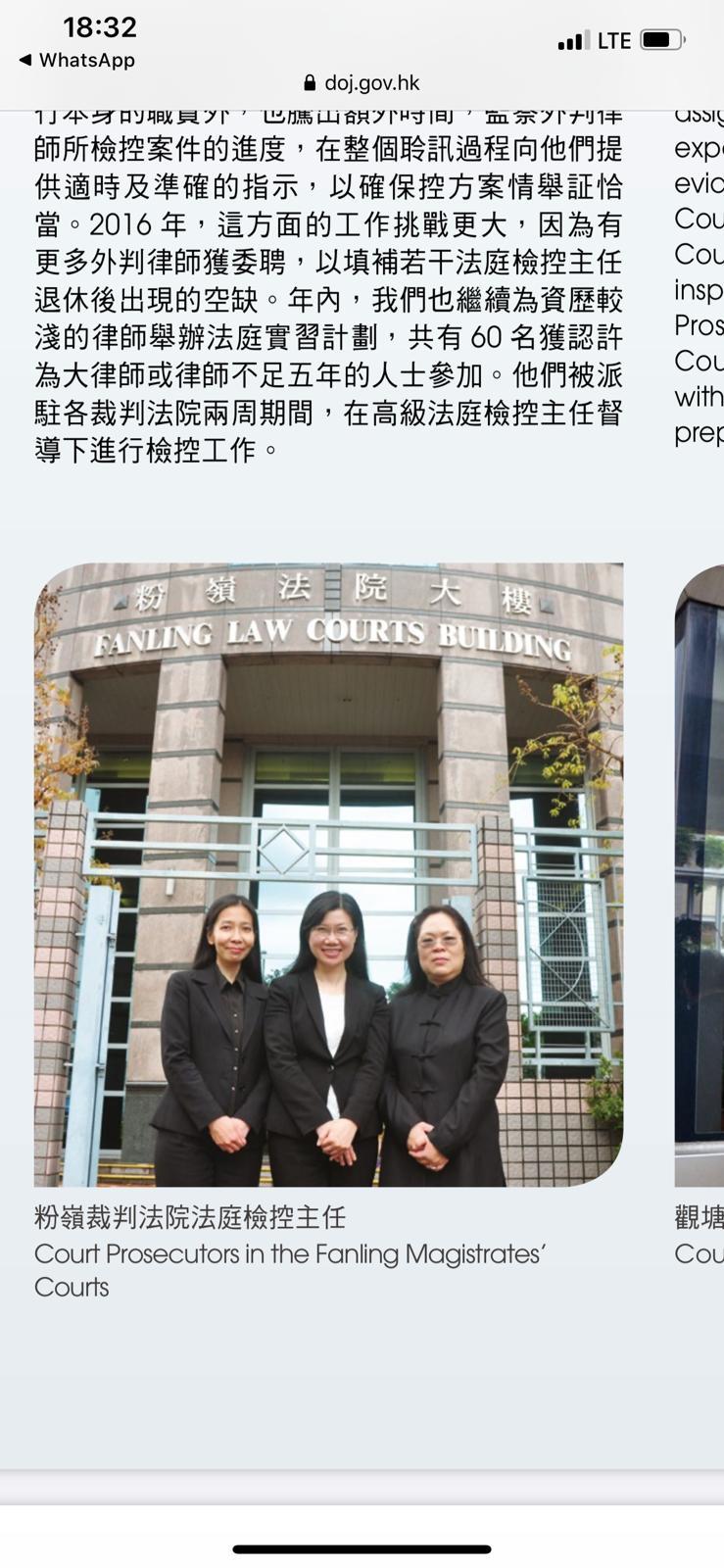 九龍城裁判法院高級二等法庭檢控主任邱錦玲