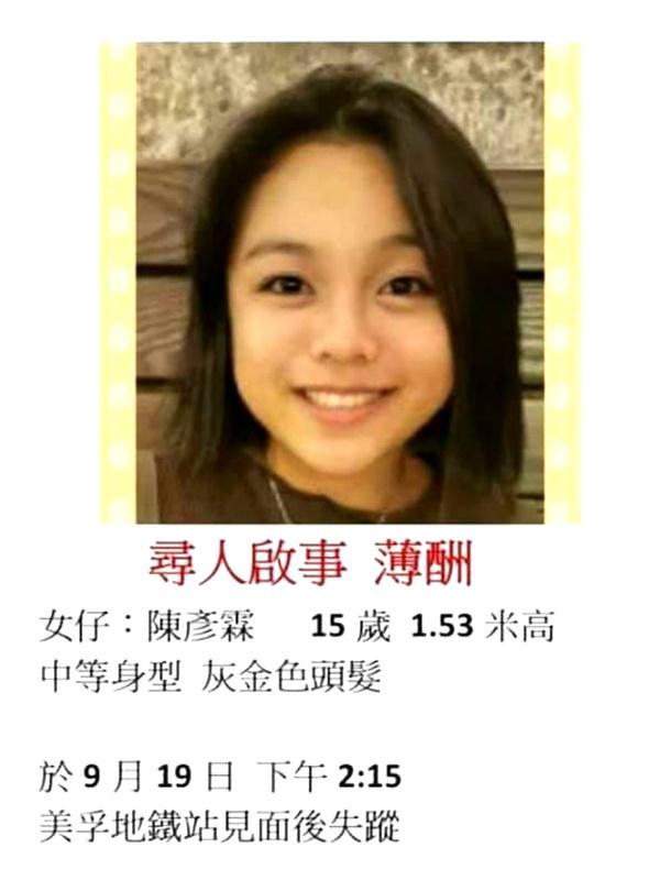 網上流傳女死者陳彥霖尋人啟事。資料圖片