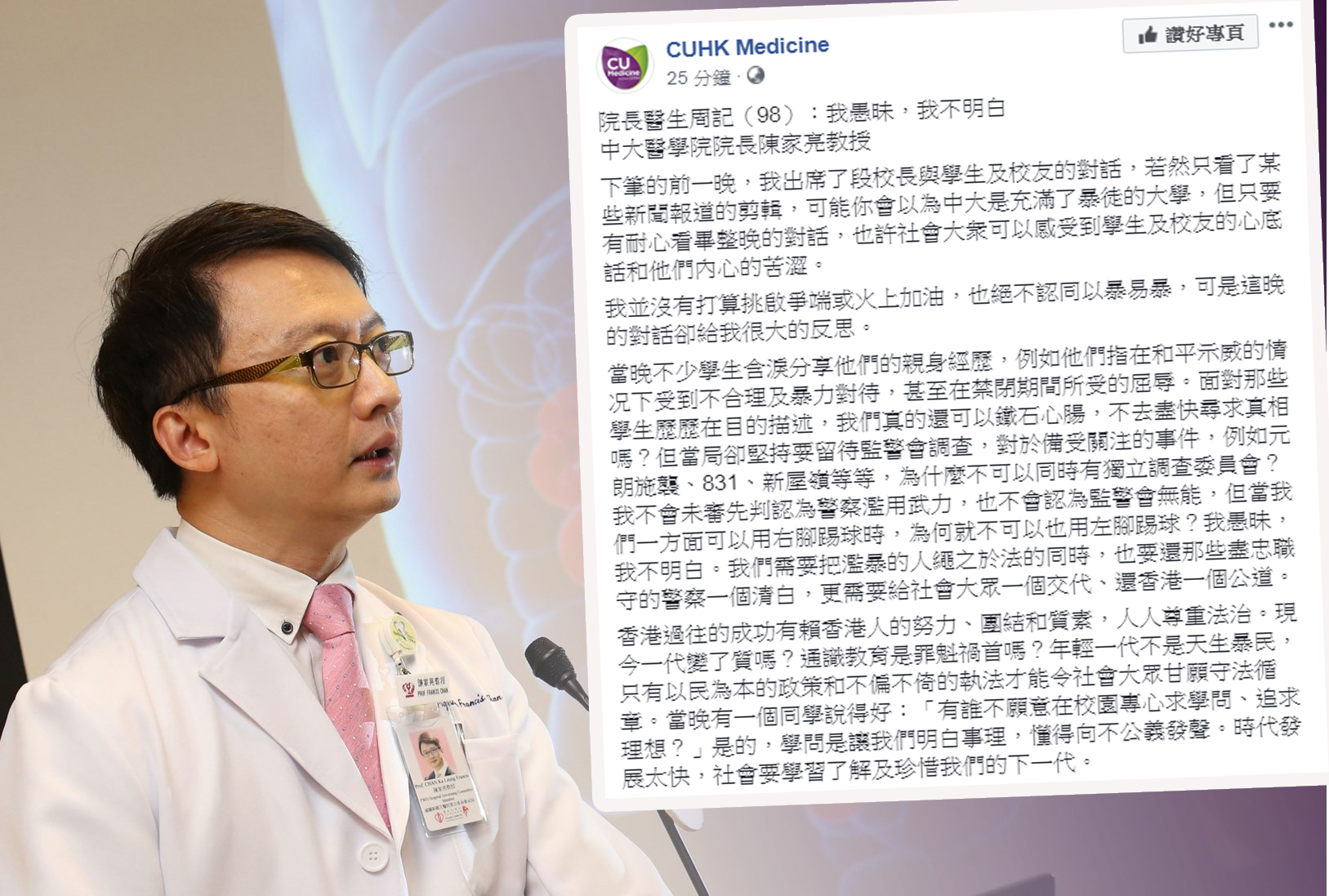 中大醫學院院長陳家亮今日於社交網站撰文,題為「我愚昧,我不明白」。 CUHK Medicine FB圖