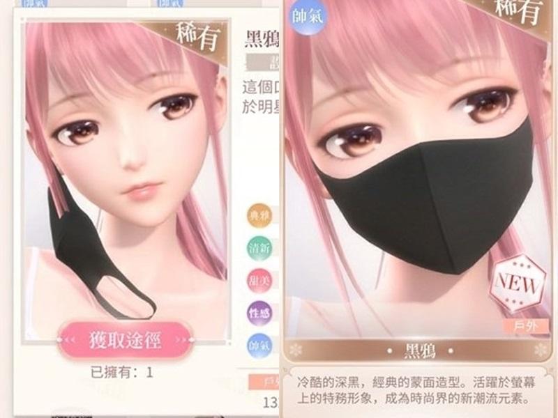 「閃耀暖暖」遊戲角色更換的「黑色口罩」設定。網圖