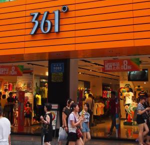 【1361】361度股價升2.9% 第三季主品牌零售額錄增長