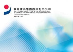 【新股速遞】華營建築明掛牌 暗盤收升1.28倍報2.28元