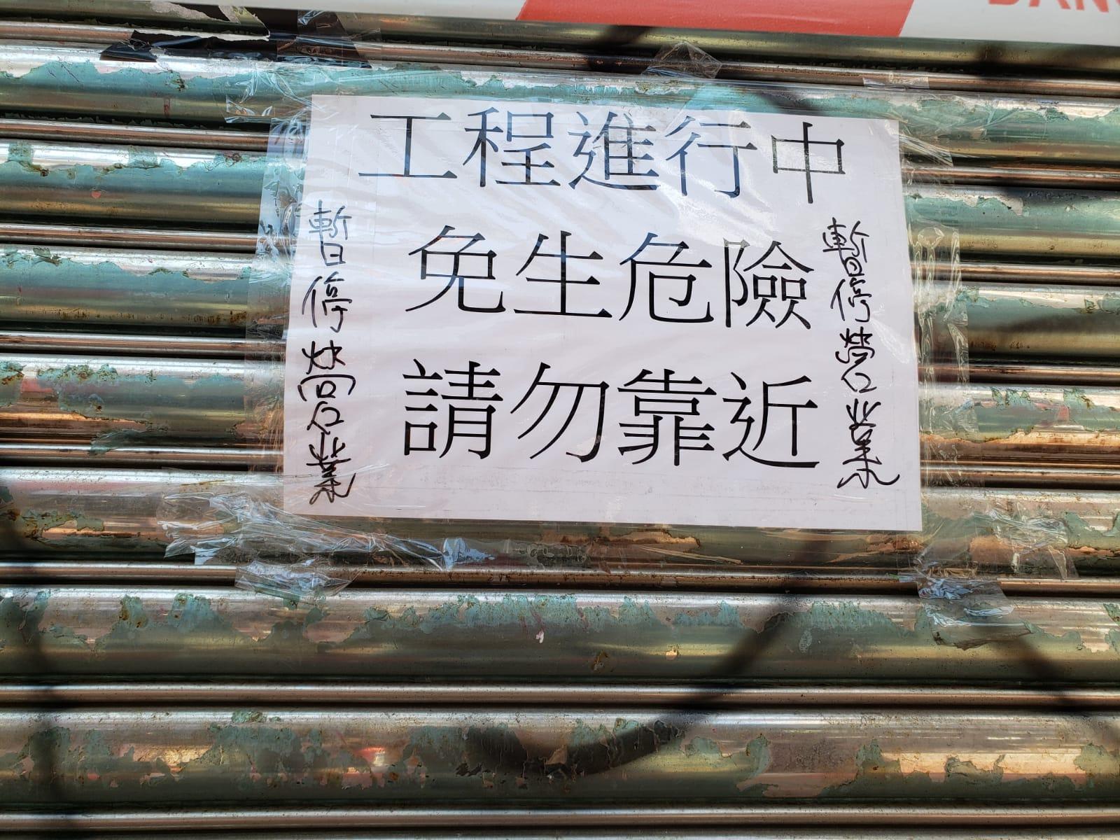 店鋪內的貨物仍散滿一地,貼上「工程進行中,免生危險,請勿靠近」。