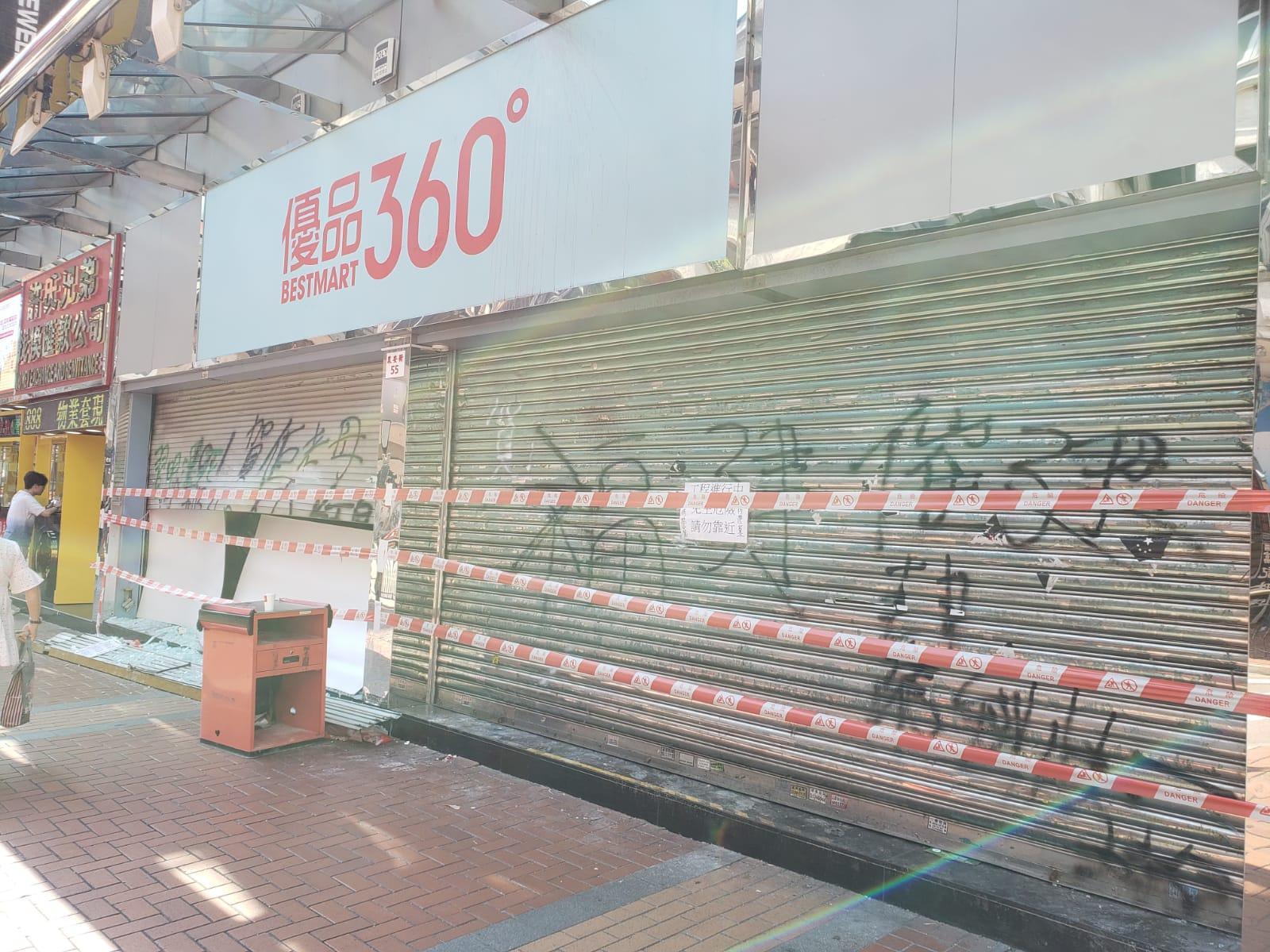荃灣大鴻輝中心附近的優品360被破壞。