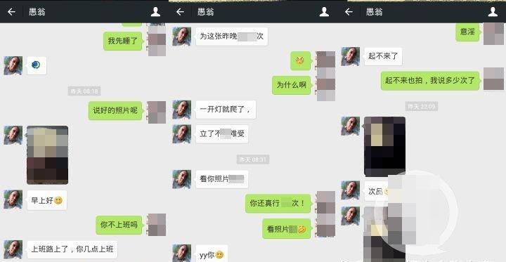 網傳發帖人舉報張男的聊天截圖。網圖