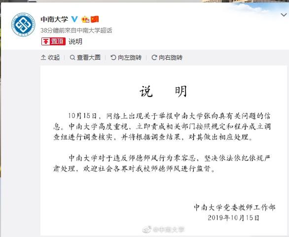 中南大學微博截圖