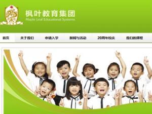 【1317】楓葉教育上學期入讀學生增13.5%
