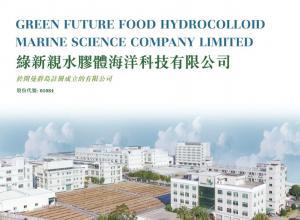 【新股速遞】綠新親水膠體明上市 暗盤收升42.24%報1.65元