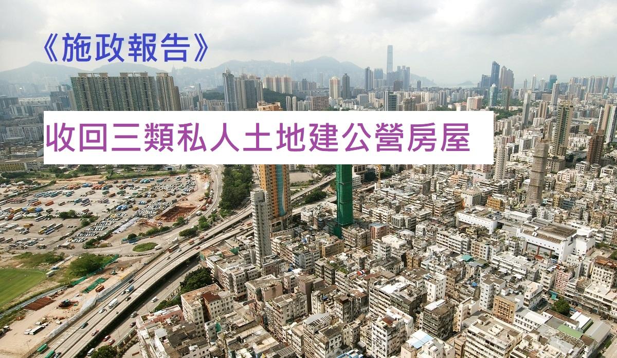 【施政報告】收回三類私人土地建公營房屋
