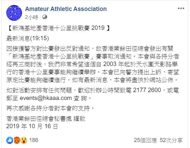 香港業餘田徑總會FB截圖
