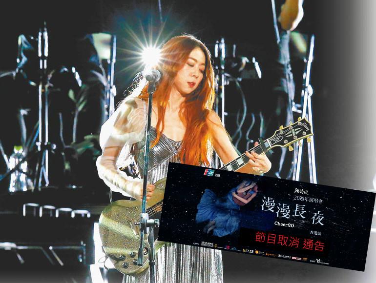 陳綺貞在港音樂會取消。網上圖片