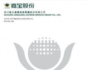 【新股速遞】藍光嘉寶公開發售超購52倍 每股37元定價
