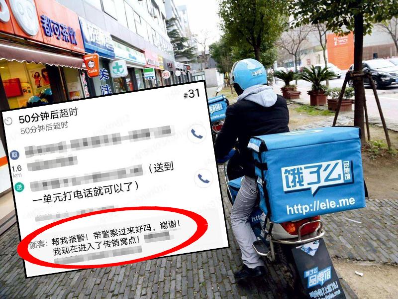 外賣小哥連接2張同一地方訂單,備註要求幫忙報警。(網圖)